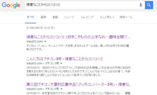 Google検索にて表示されるメタディスクリプション