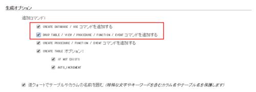 phpMyAdminデータベースエクスポート生成オプション