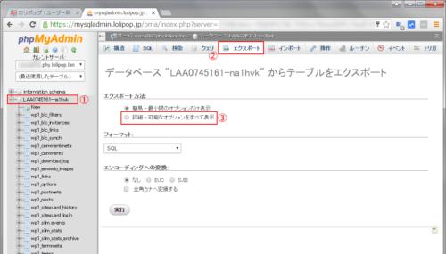 phpMyAdminデータベースのエクスポート