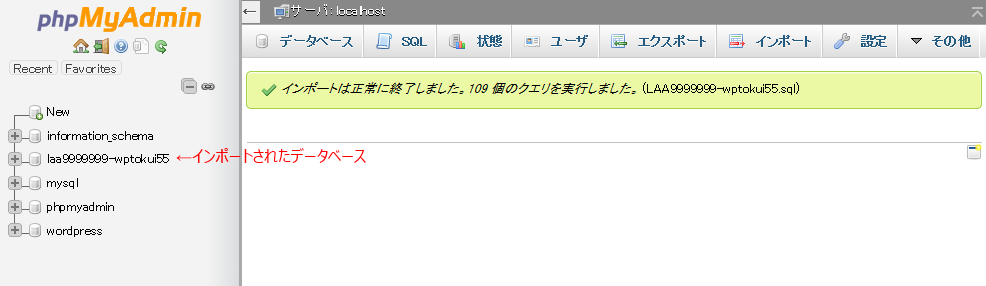 MySQLAdminインポート結果