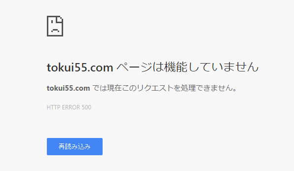 WordPressサイトが機能していません