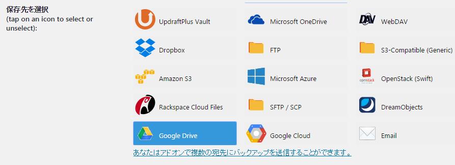 UpdraftPlus保存先を選択