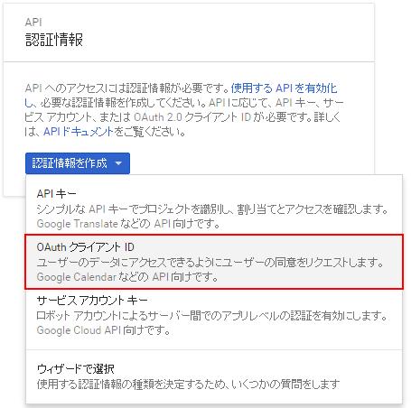 Google-APIs-認証情報
