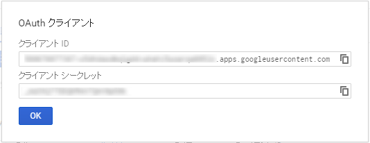 Google-APIs-OAuthクライアント情報