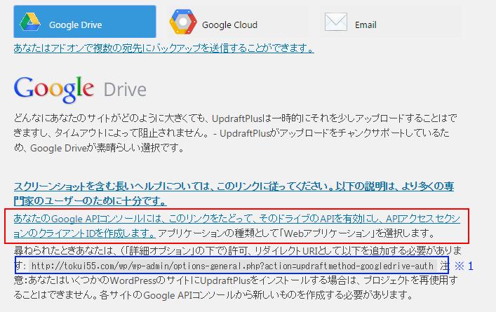 UpdraftPlus-Google-APIコンソールリンク