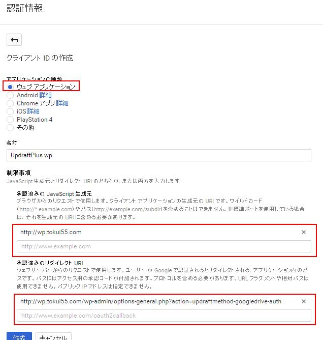 Google-APIs-クライアントIDの作成