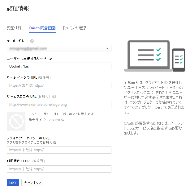 Google-APIs-OAuth同意画面