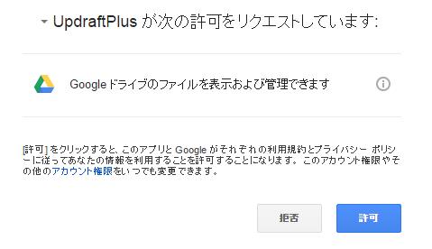 UpdraftPlusの許可リクエスト